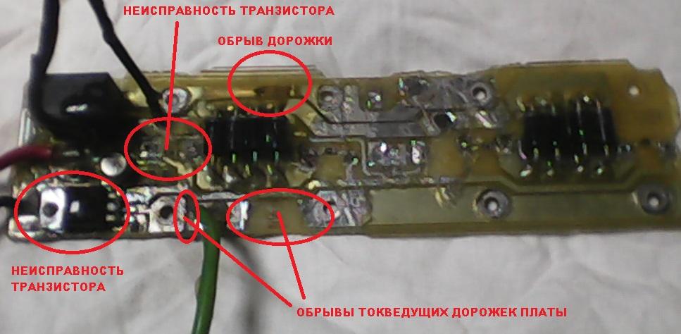 Последствия неисправности платы конвертера 24в / 12в марки 21.3759-03 - неисправности транзисторов, обрывы токоведущих дорожек платы.
