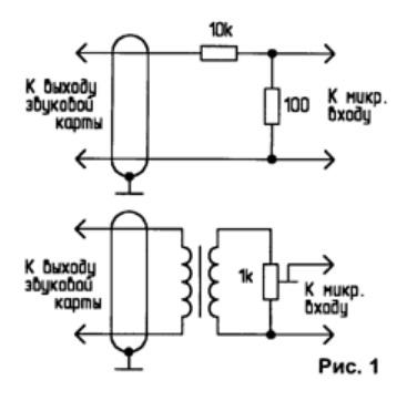 Схема сопряжения микрофонного входа трансивера и выхода звуковой карты