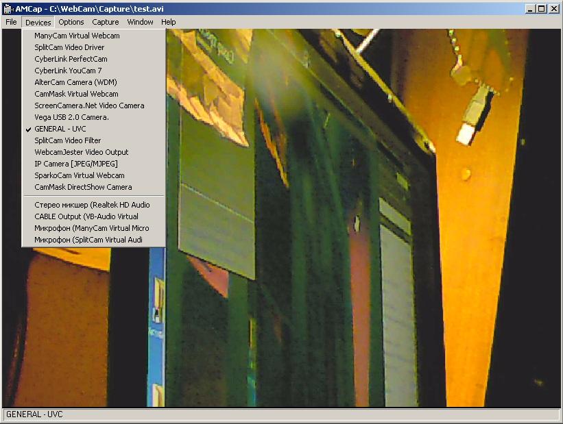 Софт на ПК для веб-камер и видеорегистраторов, программа : AmCap USB Scope.