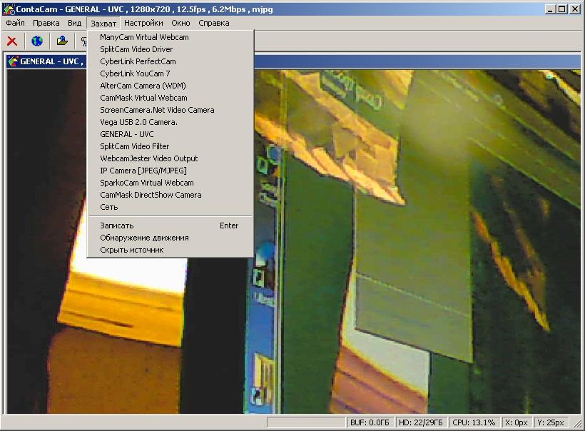Софт на ПК для веб-камер и видеорегистраторов, программа : ContaCam.