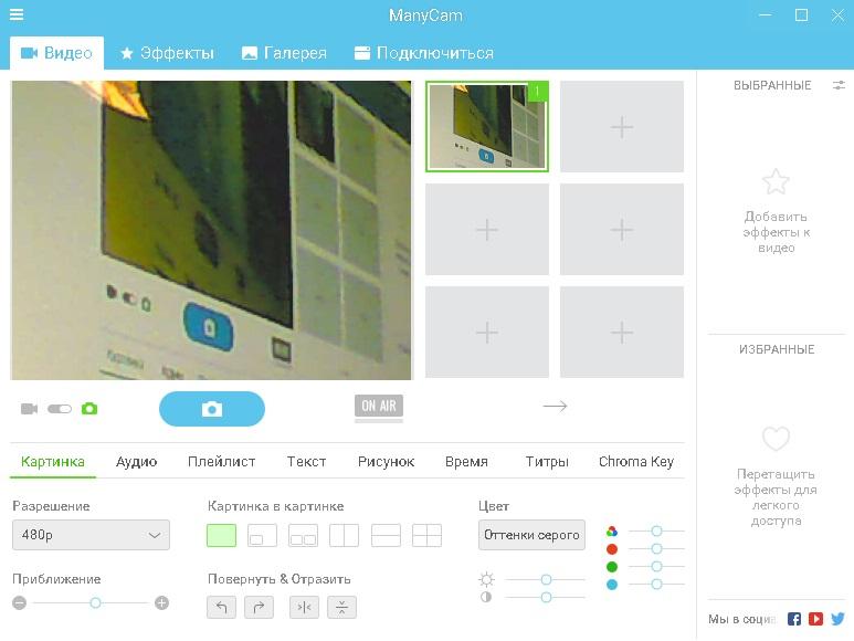 Софт на ПК для веб-камер и видеорегистраторов, программа : ManyCam.