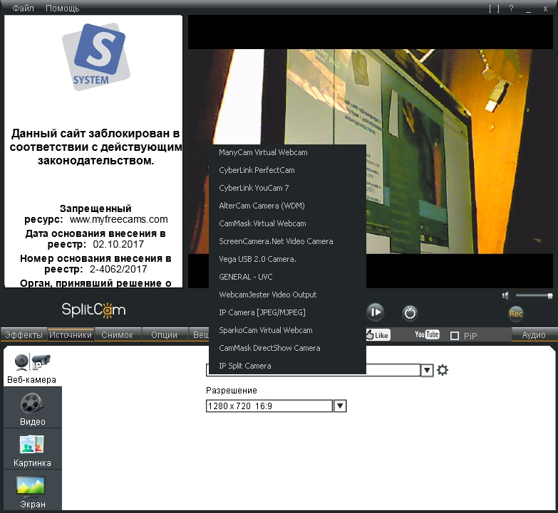 Софт на ПК для веб-камер и видеорегистраторов, программа : SplitCam, вид.