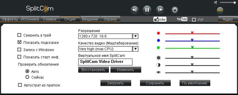 Софт на ПК для веб-камер и видеорегистраторов, программа : SplitCam, настройки.