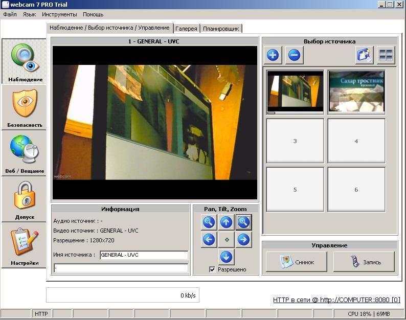 Софт на ПК для веб-камер и видеорегистраторов, программа : webcamXP.