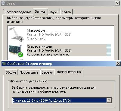 RTL-SDR, прием RTTY / MMTTY, свойства стерео микшера Realtek HD Audio