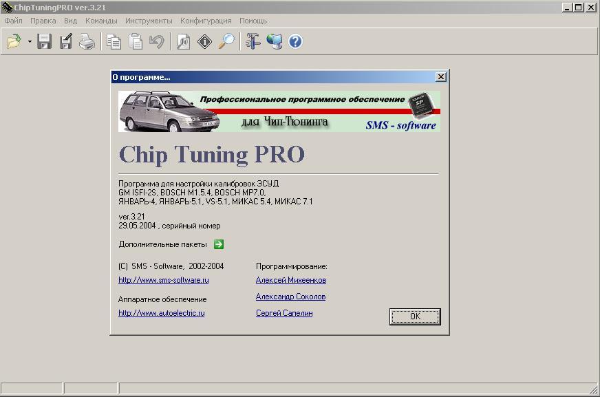 Программы для тюнинга (чип-тюнинг ЭБУ), chip-tuning-pro-v321, рис. 3