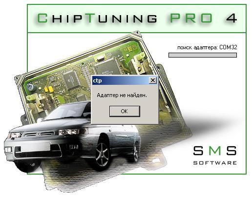 Программы для тюнинга (чип-тюнинг ЭБУ), chip-tuning-pro-v4