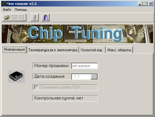 Программы для тюнинга (чип-тюнинг ЭБУ), chip tuning v25