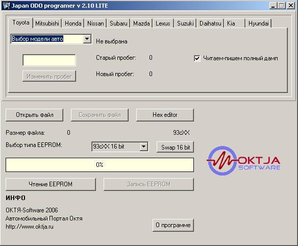 Программы для тюнинга (коррекция пробега панели), japan odo programmer v210 lite, рис. 1