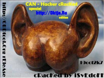 Программы для тюнинга (шина данных / DataLink), canhacker v19907 cracked oktia