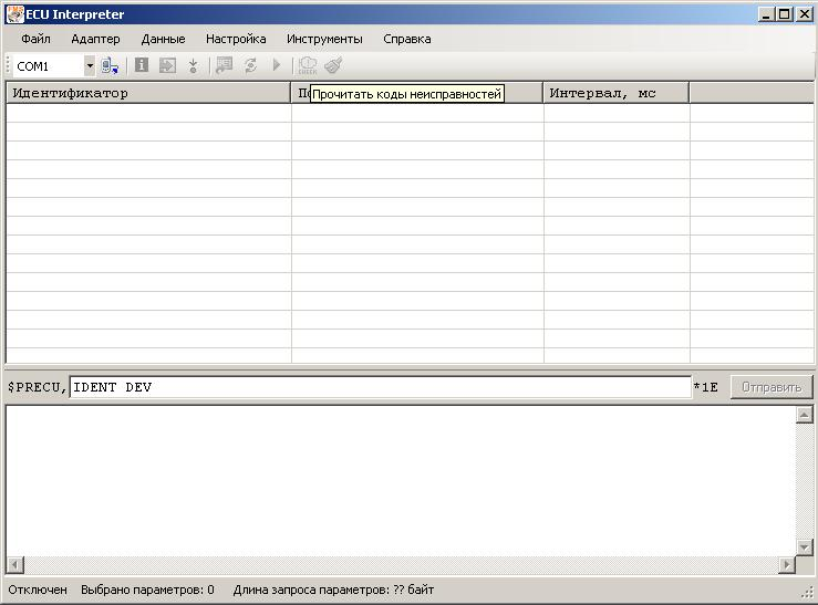 Программы для тюнинга (шина данных / DataLink), ecu interpreter