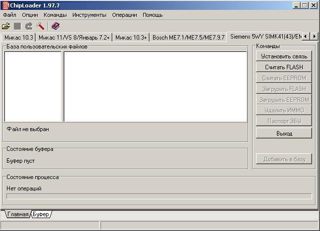 Программы для тюнинга (флэшер / лоадер), chiploader v1977, рис. 2