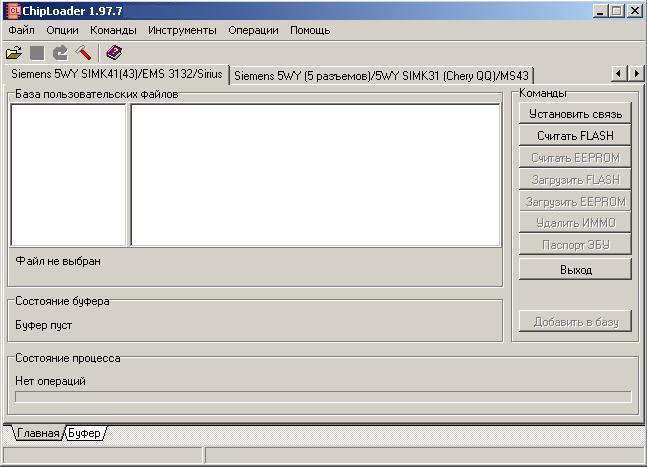 Программы для тюнинга (флэшер / лоадер), chiploader v1977, рис. 3