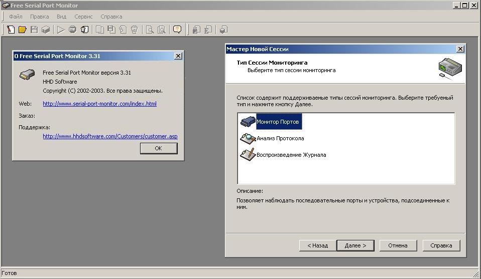 Программы для тюнинга (разные), free serial port monitor