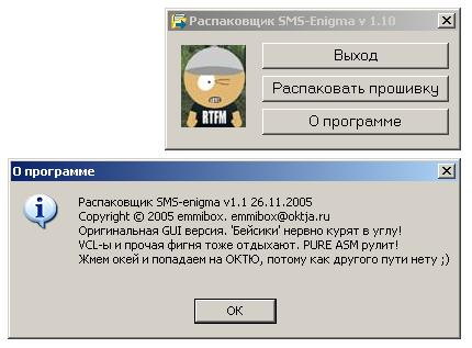 Программы для тюнинга (разные), unpacker sms enigma v110
