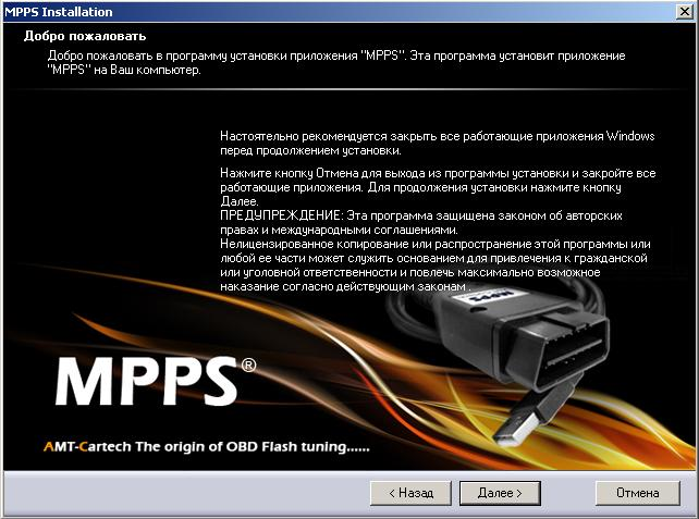 Программы для тюнинга (программаторы микросхем), mpps v16