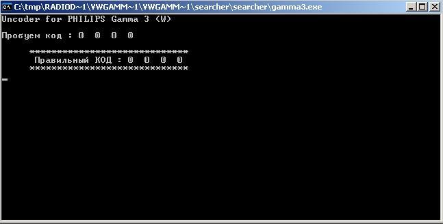 Программы для тюнинга (разблокировка кода радио), uncoder for philips gamma3