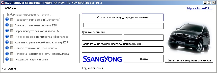 Утилита SsangYong EGR Remuver, рис. 2
